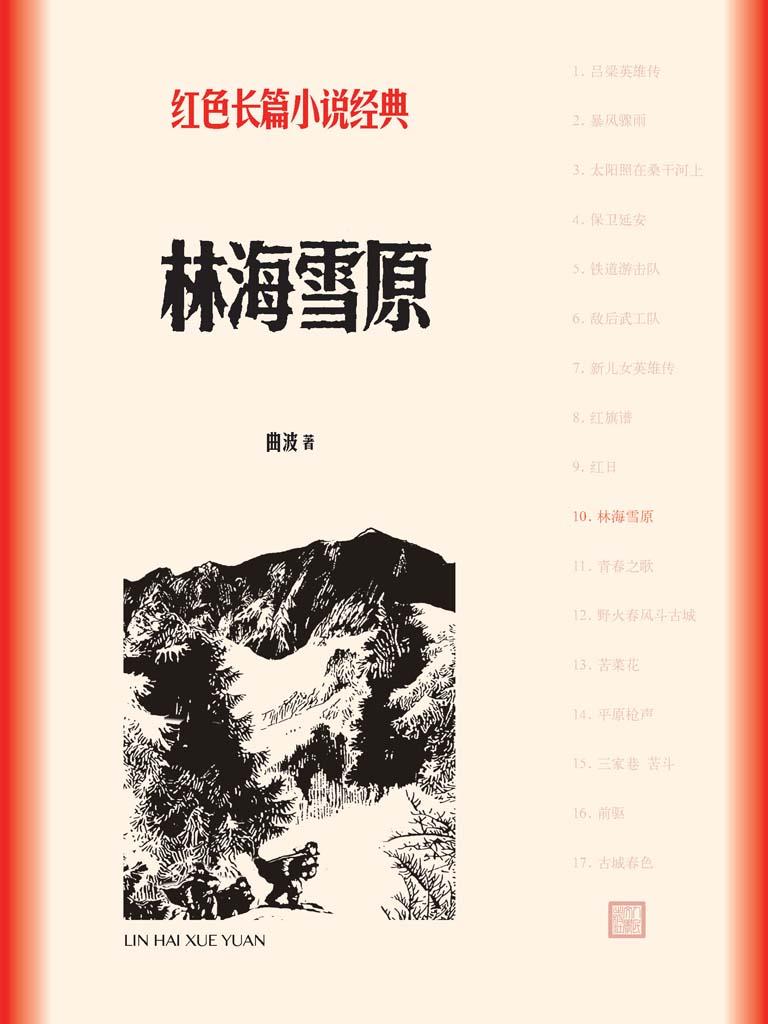 林海雪原(红色长篇小说经典)