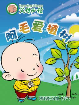父母必读·阿毛好习惯(37)