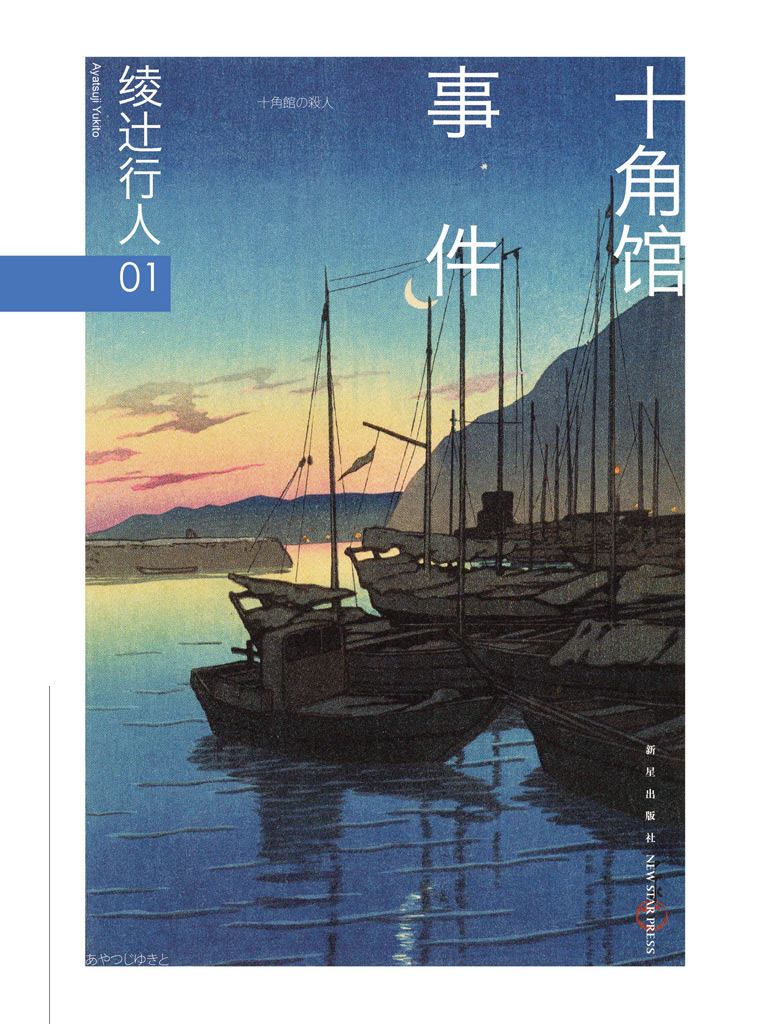 绫辻行人 01:十角馆事件