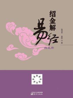 绍金解易经(共三册)