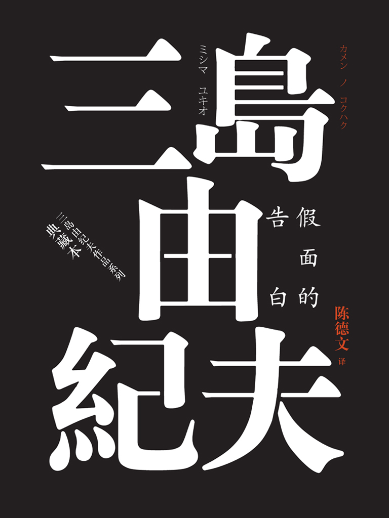 假面的告白(三岛由纪夫作品系列·典藏本)