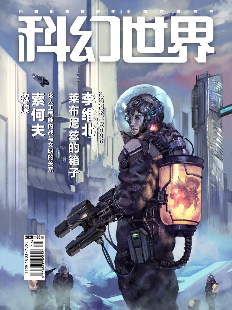 科幻世界·2020年第6期