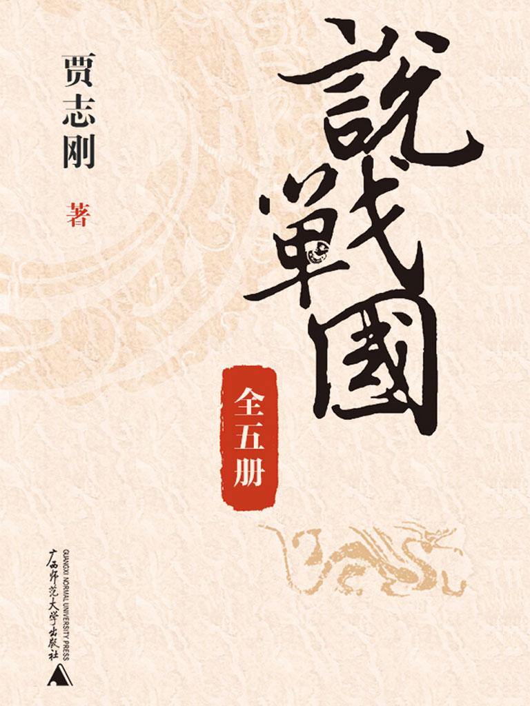 賈志剛說戰國(全五冊)