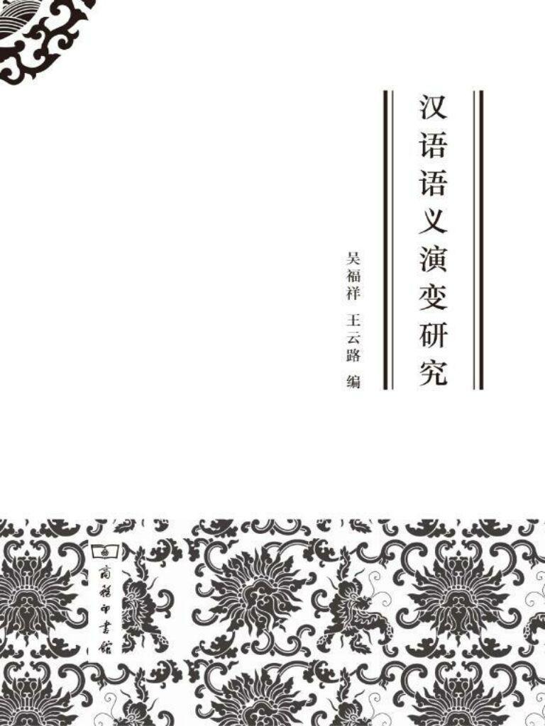 汉语语义演变研究