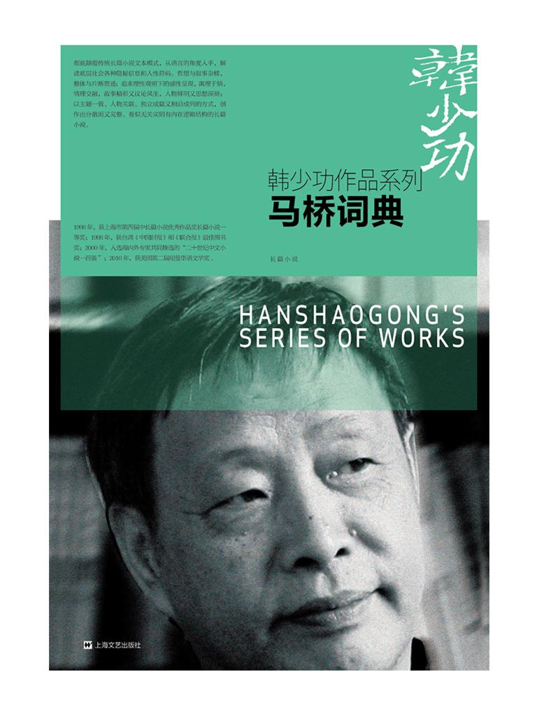马桥词典(韩少功作品)