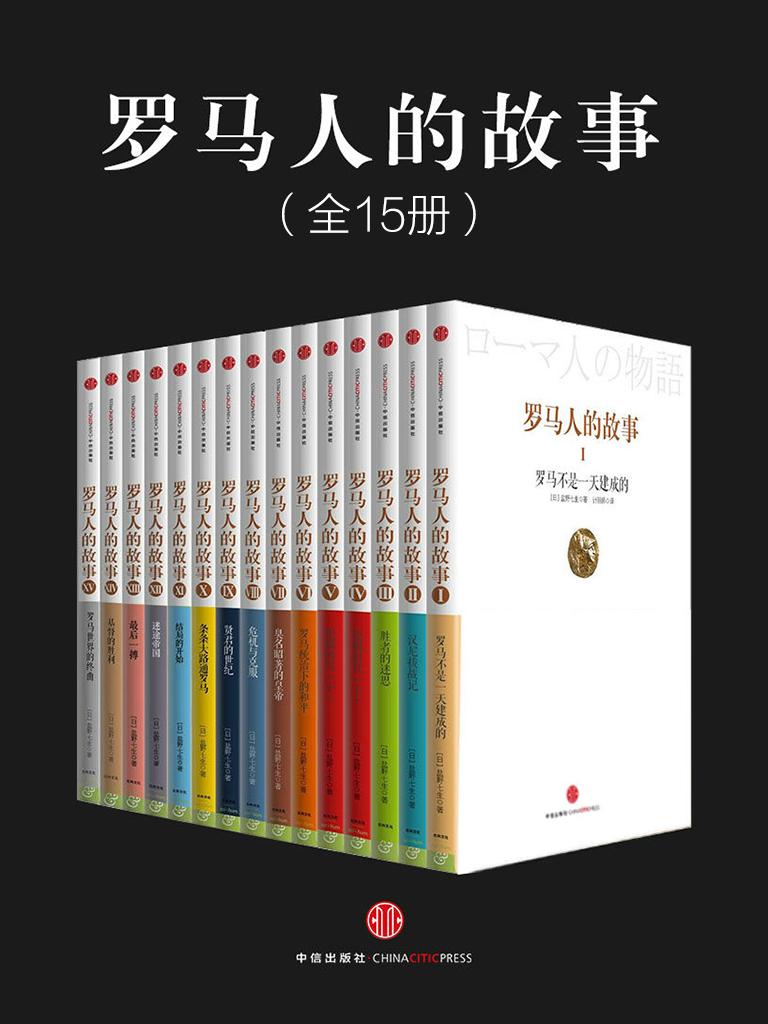 罗马人的故事(全15册)