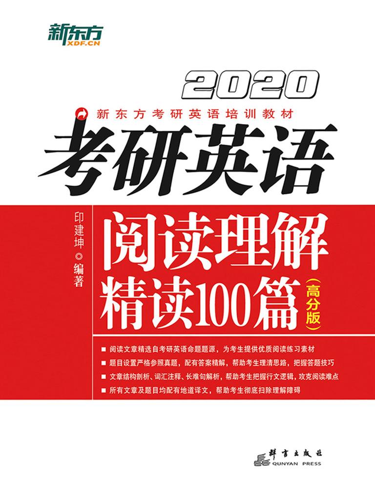 2020考研英语阅读理解精读100篇(高分版)