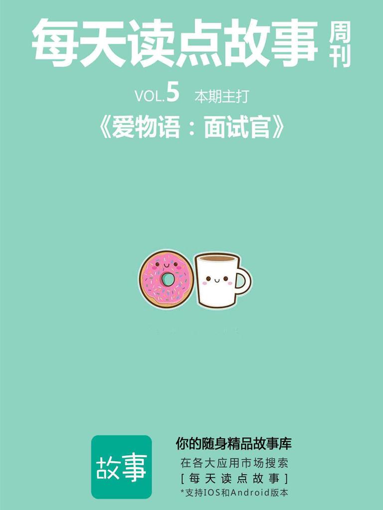 爱物语:面试官(每天读点故事周刊)