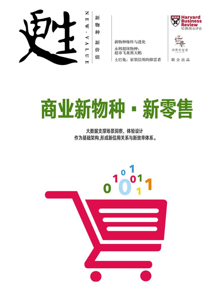 商业新物种·新零售(《哈佛商业评论》增刊)