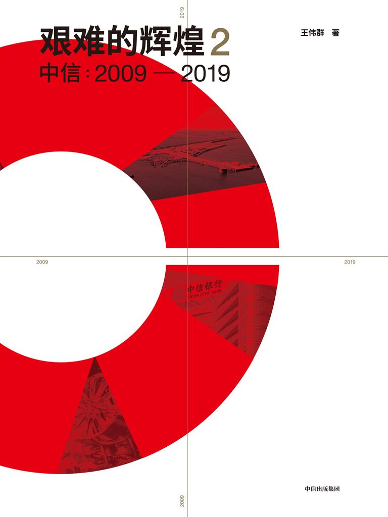 艰难的辉煌 2 中信:2009—2019