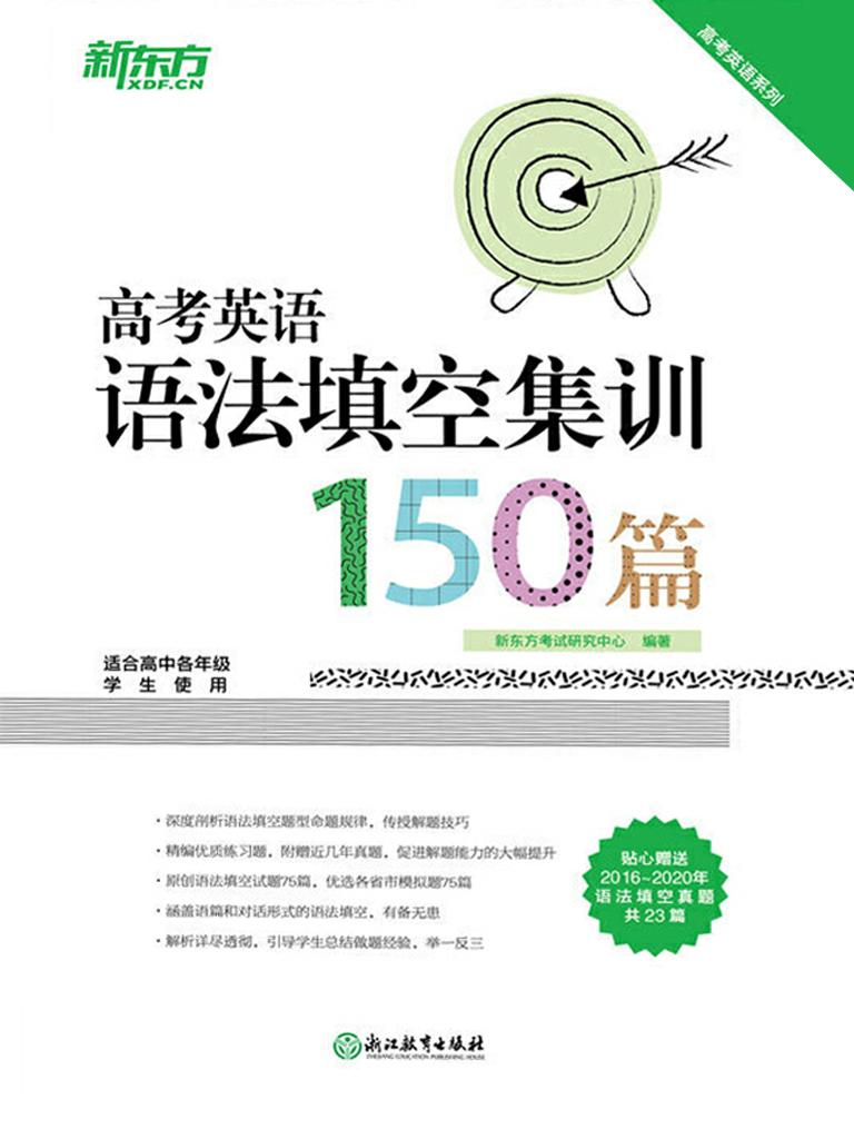 高考英语语法填空集训150篇
