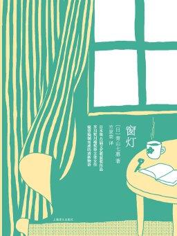 窗灯(青山七惠作品)