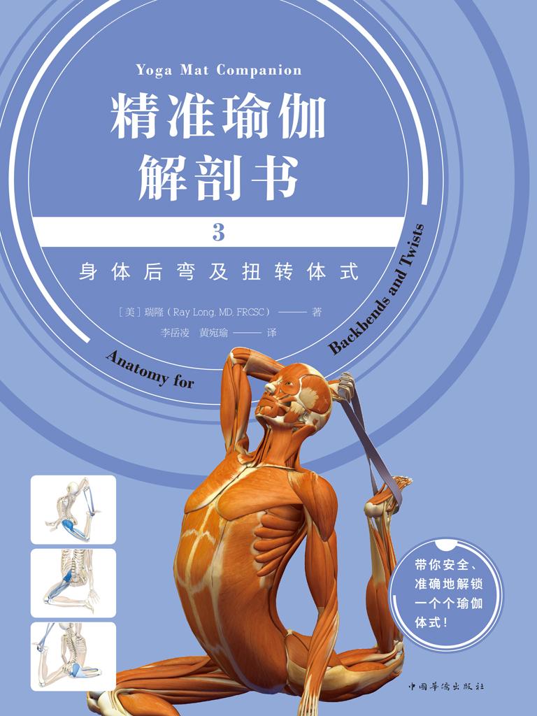 精准瑜伽解剖书 3:身体后弯及扭转体式
