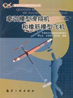 牵引模型滑翔机和橡筋模型飞机