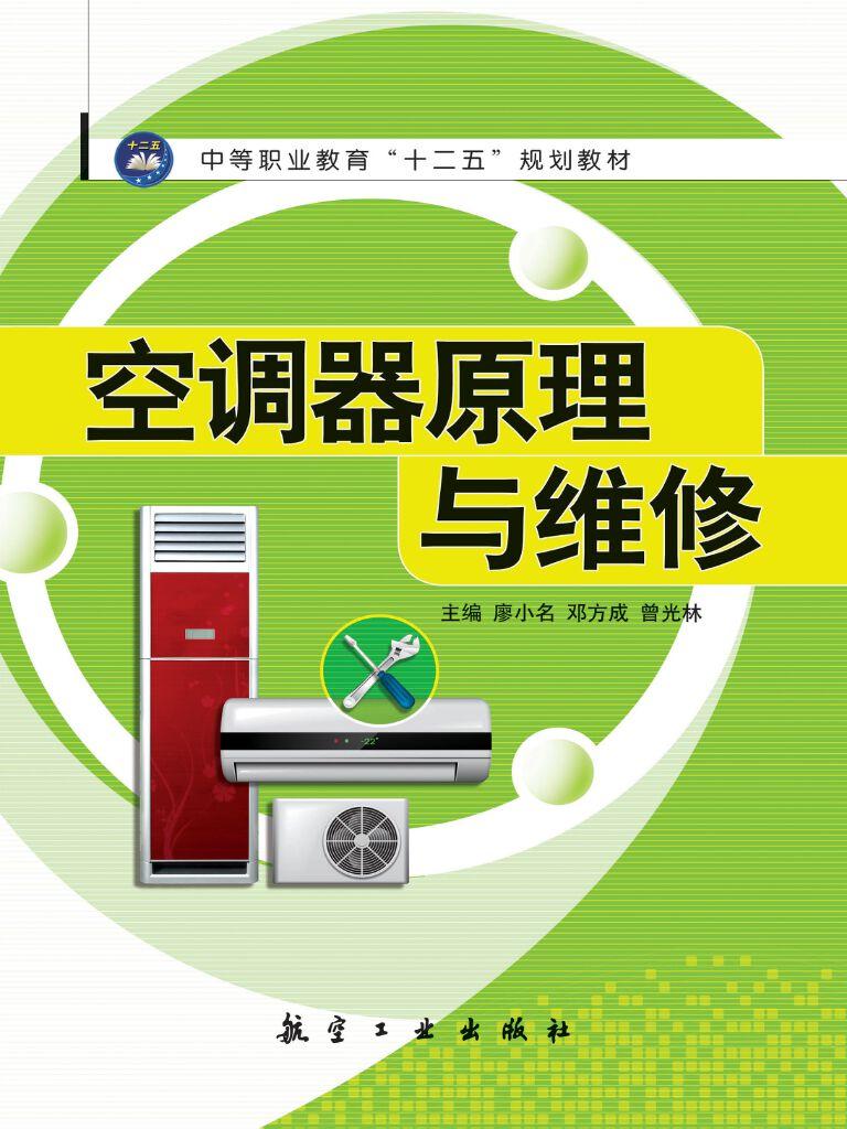 空调器原理与维修
