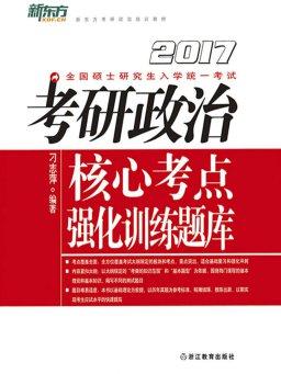 (2017)考研政治核心考点强化训练题库