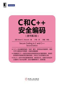 C和C++安全编码(原书第2版)