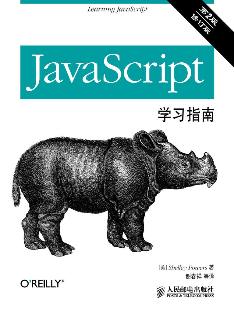 JavaScript学习指南(第2版·修订版)