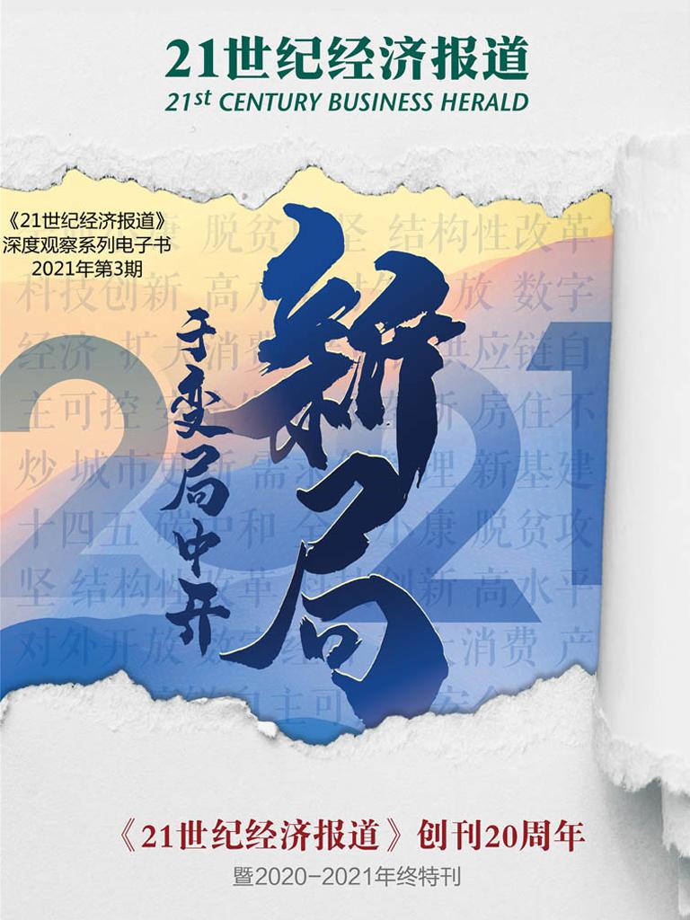 于變局中開新局:《21世紀經濟報道》創刊20周年暨2020-2021年終特刊