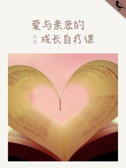 爱与亲密的成长自疗课(千种豆瓣高分原创作品·学知识)