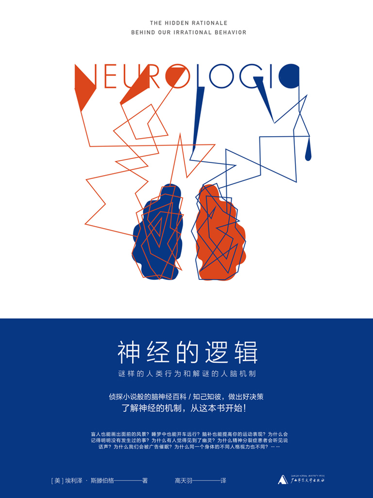 神经的逻辑:谜样的人类行为和解谜的人脑机制