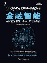 金融智能:AI如何为银行、保险、证券业赋能