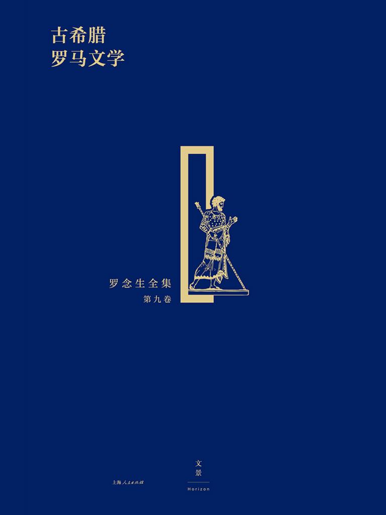 古希腊罗马文学(罗念生全集 第九卷)