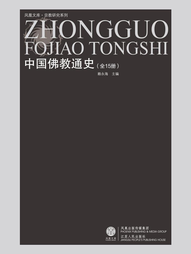 中国佛教通史(全15册)
