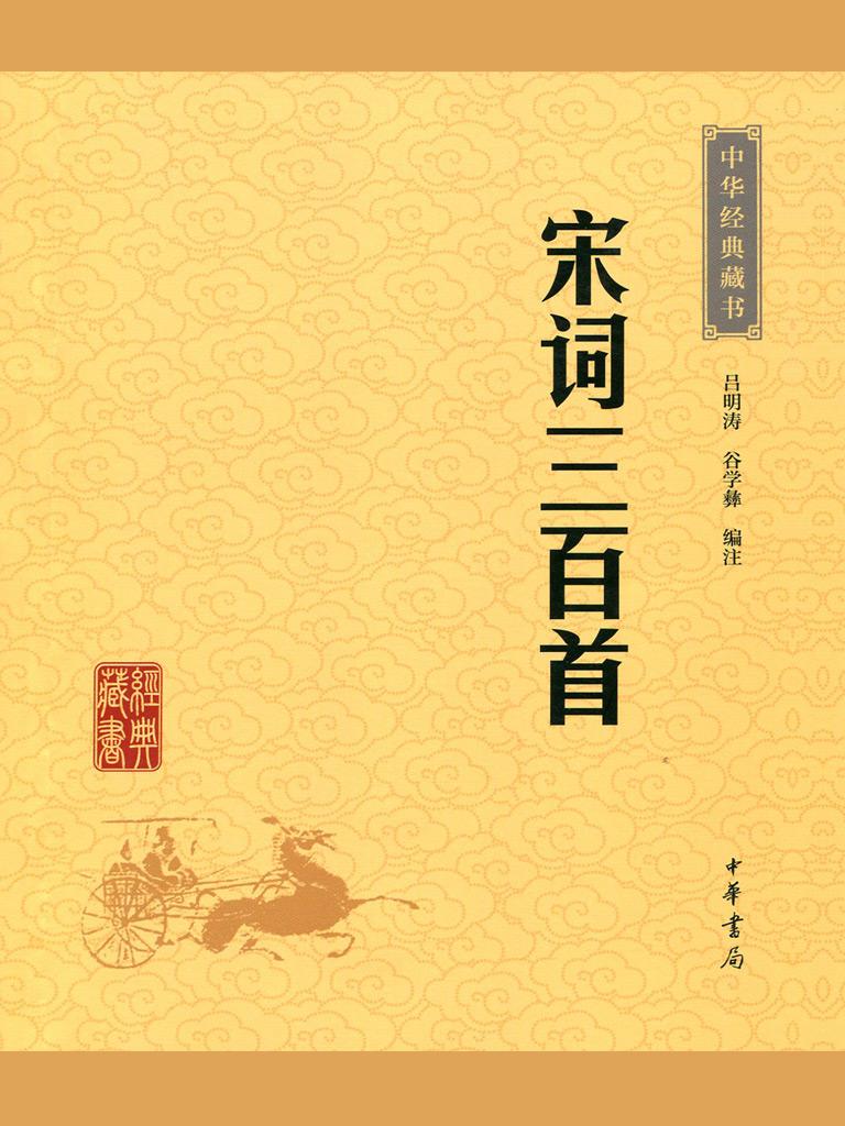 宋词三百首(中华经典藏书 升级版)