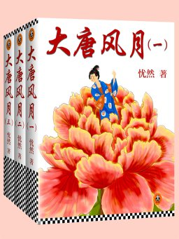 大唐风月(共三册)