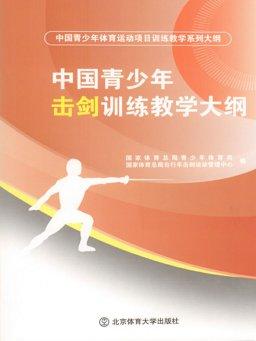 中国青少年击剑训练教学大纲