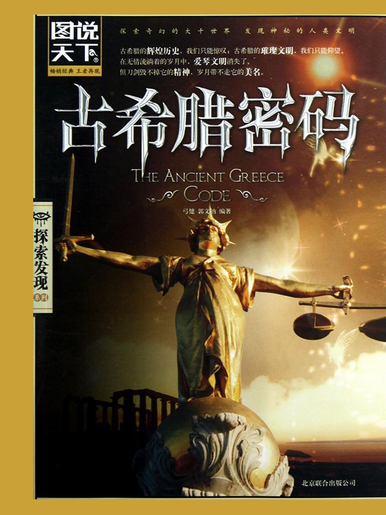 古希腊密码(图说天下·探索发现系列)