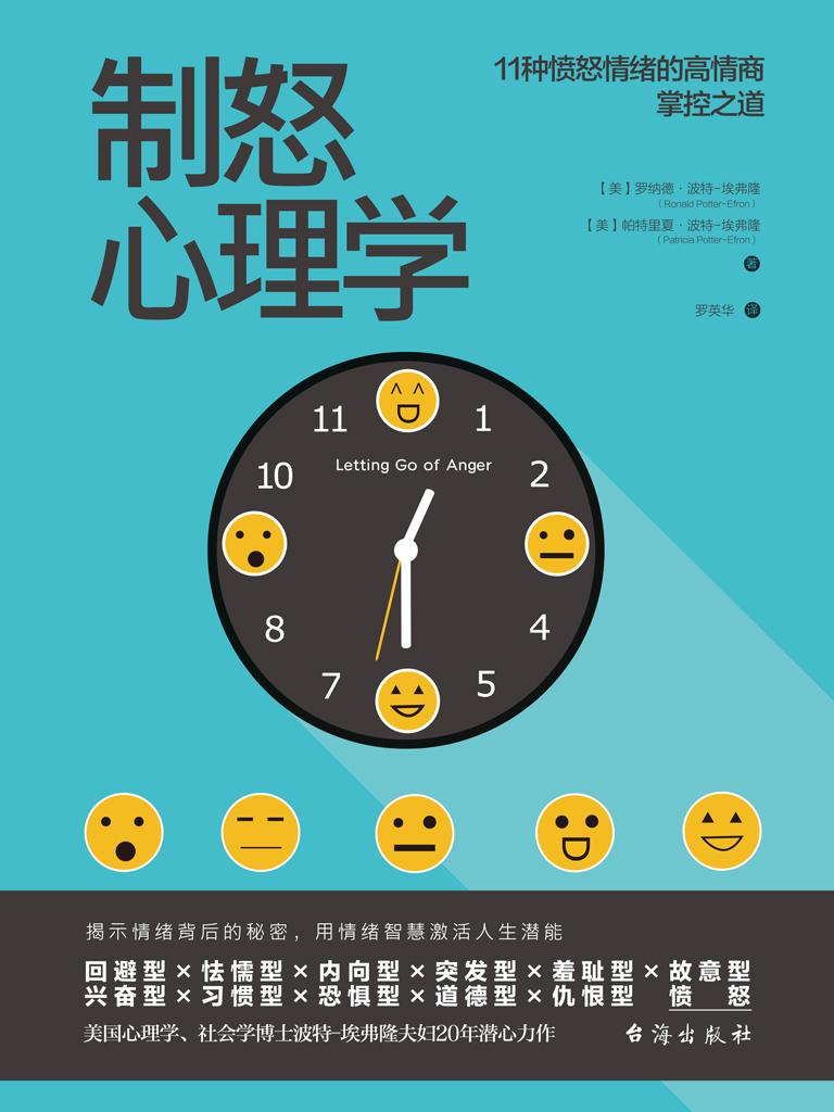 制怒心理学:提升情绪自控力的高品质沟通课