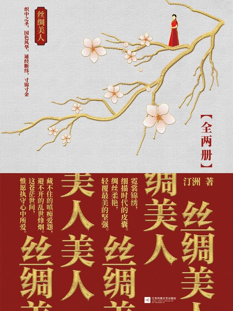 丝绸美人(全二册)