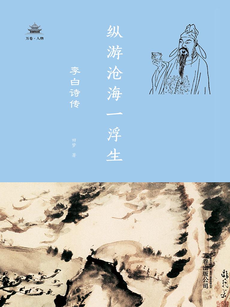 纵游沧海一浮生:李白诗传
