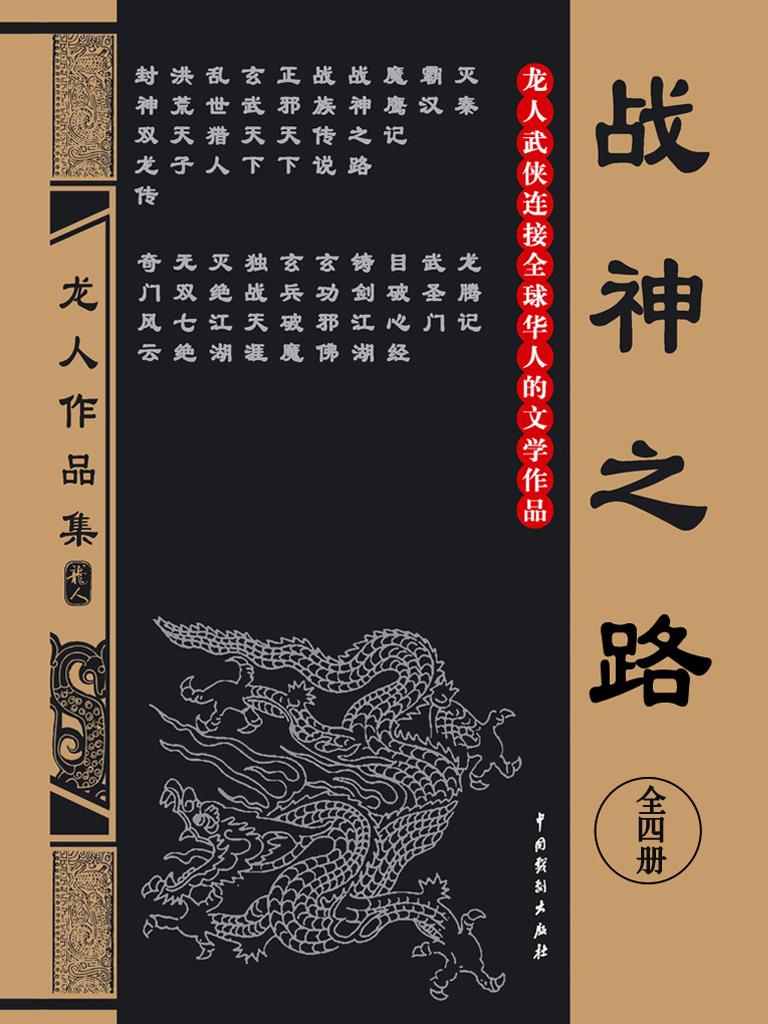 战神之路(全四册)