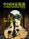 中国国家旅游(2017年9月)