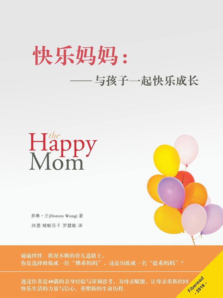 快乐妈妈:与孩子一起快乐成长