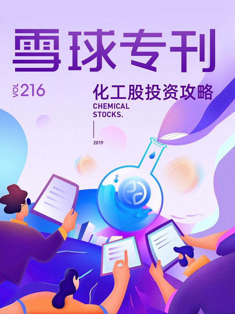 雪球专刊·化工股投资攻略(第216期)