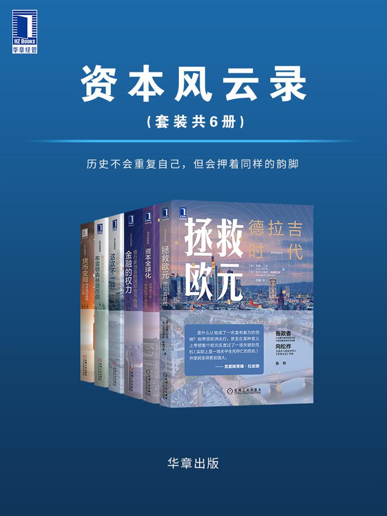 资本风云录(套装共6册)