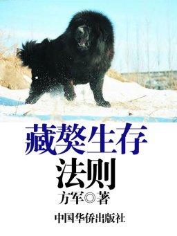 藏獒生存法则
