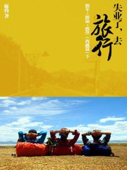 失业了,去旅行:搭车·搭讪·搭伴(西藏篇)下(千种豆瓣高分原创作品·在他乡)