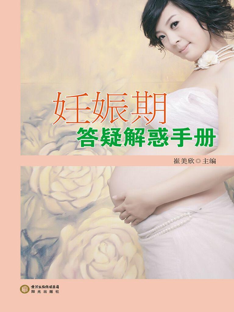 妊娠期答疑解惑手册