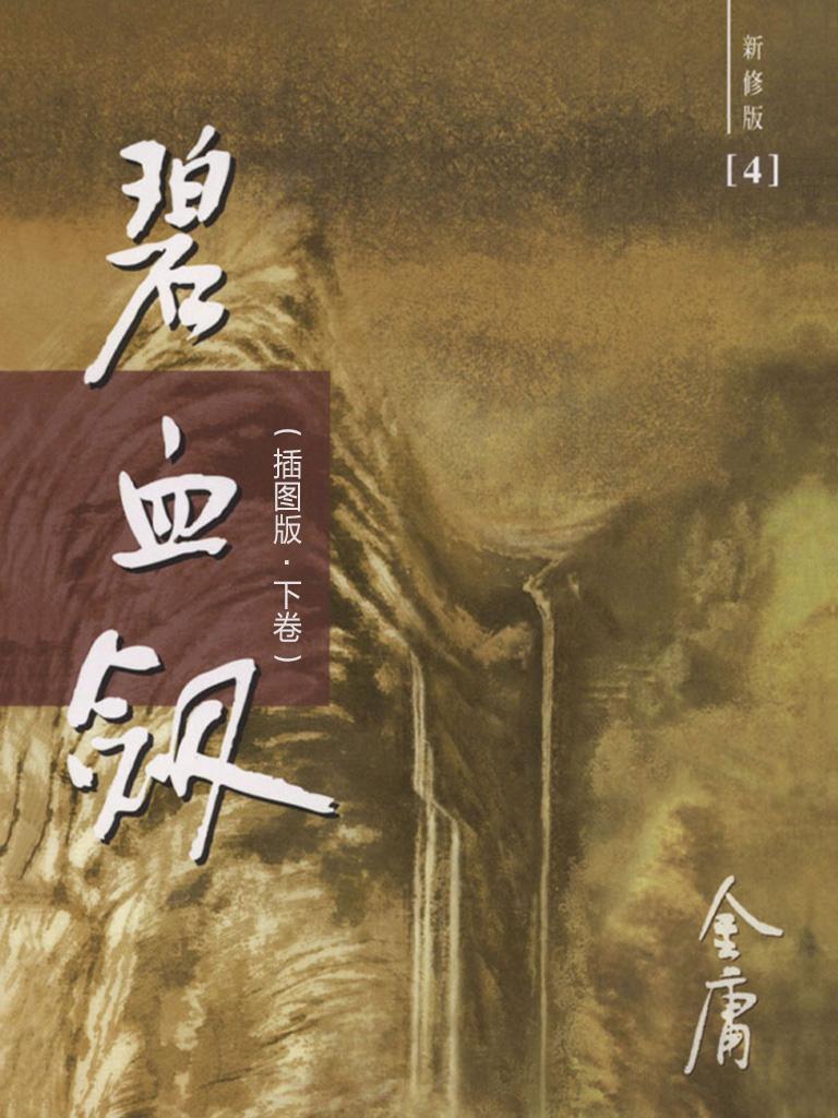 碧血剑(插图版·下卷)