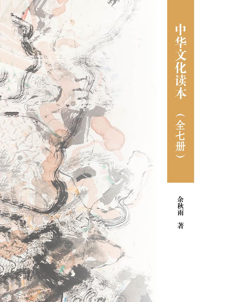 中华文化读本(全七册)