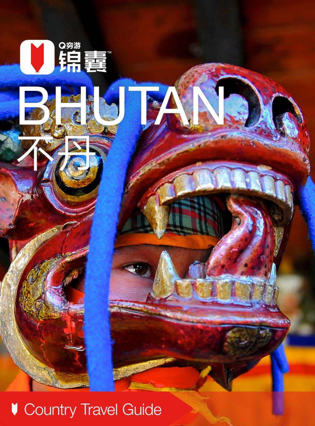 穷游锦囊:不丹(2016)