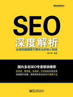SEO深度解析:全面挖掘搜索引擎优化的核心秘密