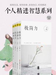 个人精进智慧系列(共四册)