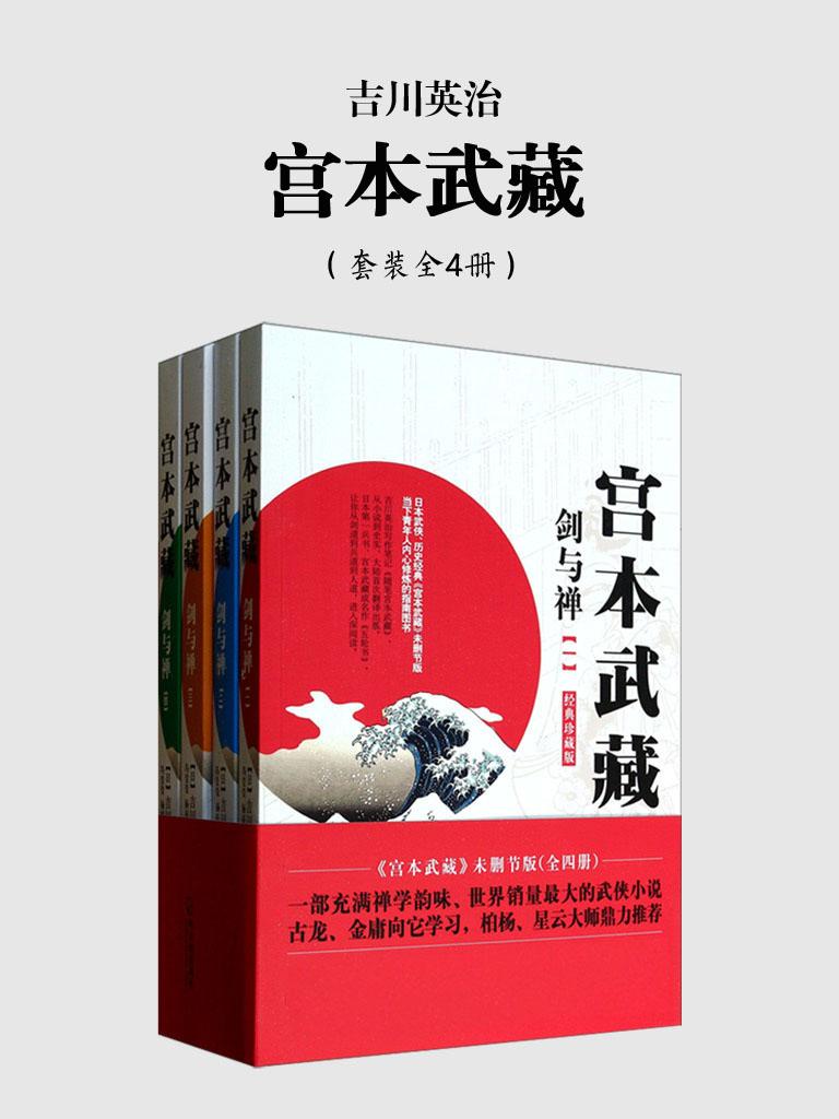 吉川英治:宫本武藏(全四册)