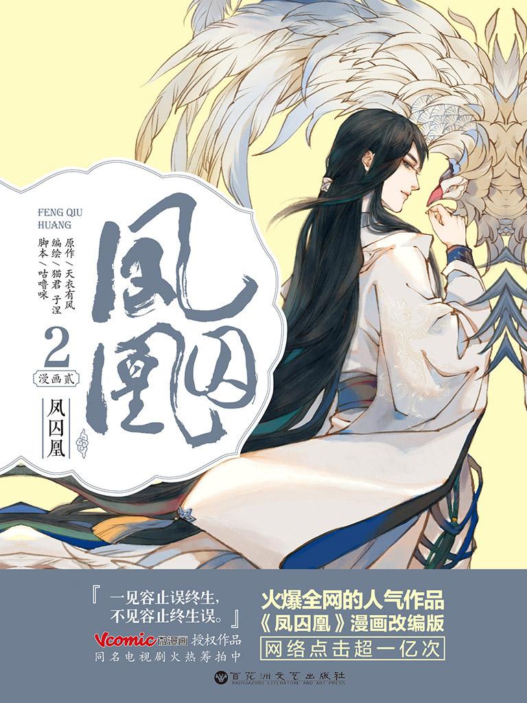 凤囚凰·漫画贰